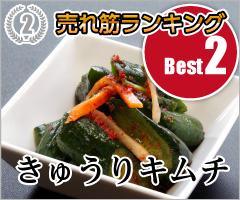 売れ筋ランキング2位、焼き肉のお供にオイキムチ